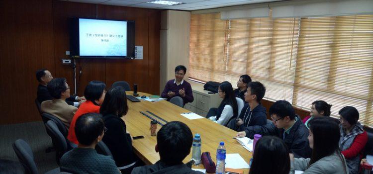 中文系舉行第四次學術講座