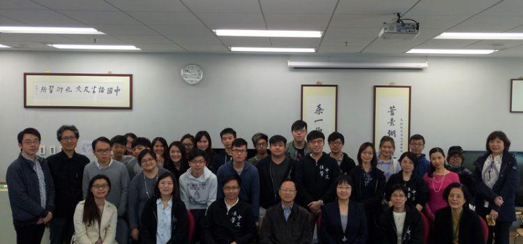 恒管中文系師生學術交流座談會