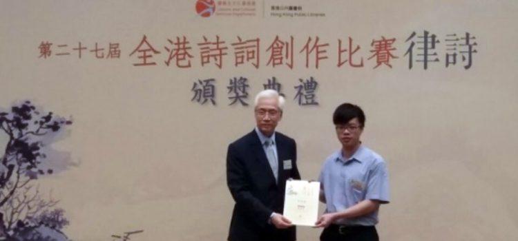 中文(榮譽)文學士學生於兩大公開寫作比賽喜獲獎項