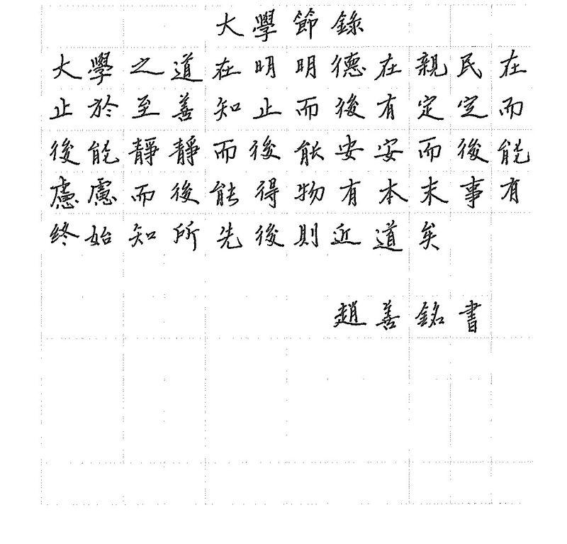 教職員組冠軍:趙善銘博士