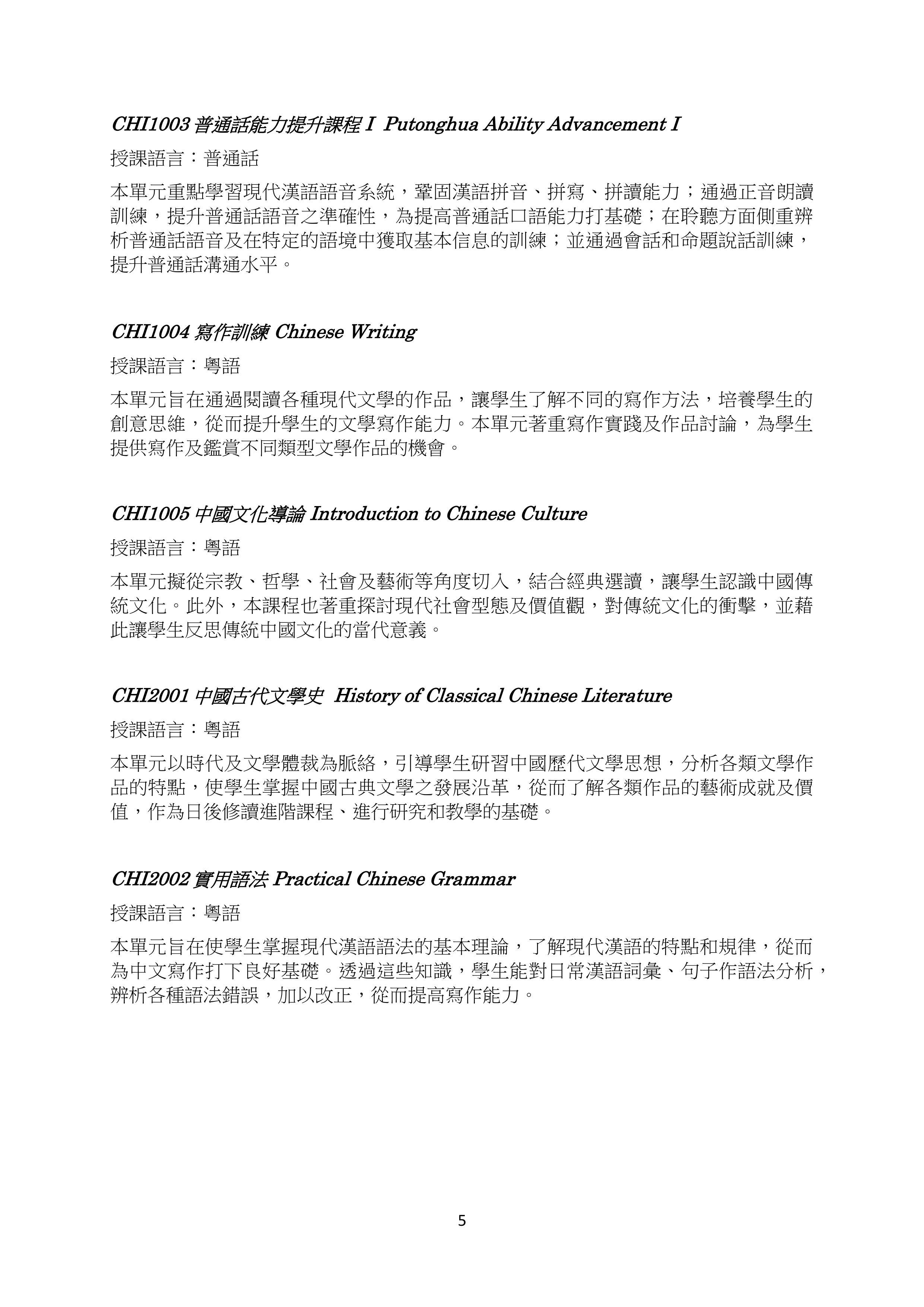 BA-CHI Programme Handbook-2018-19_07