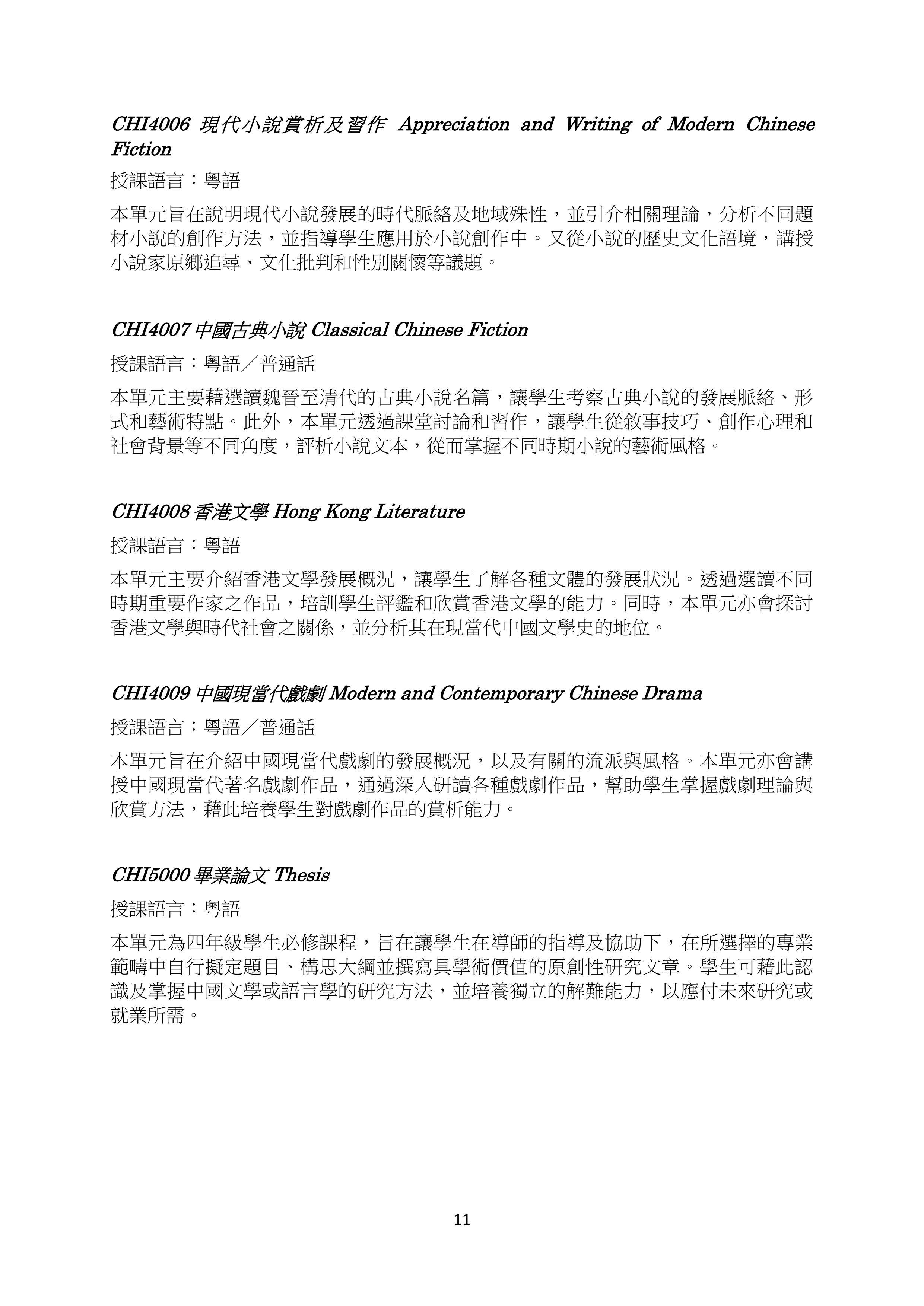 BA-CHI Programme Handbook-2018-19_13