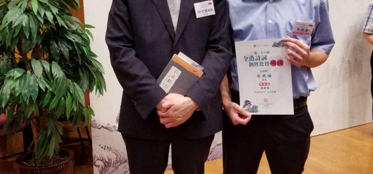 本系學生榮獲全港詩詞創作比賽獎項