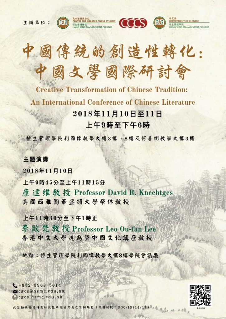 中國傳統的創造性轉化:中國文學國際研討會-1-1024x1447