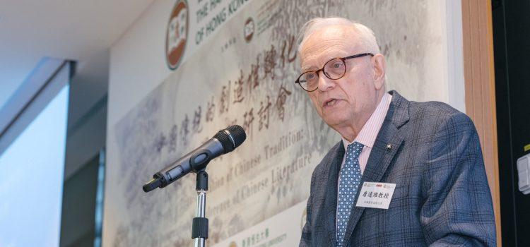 中國傳統的創造性轉化:中國文學國際研討會