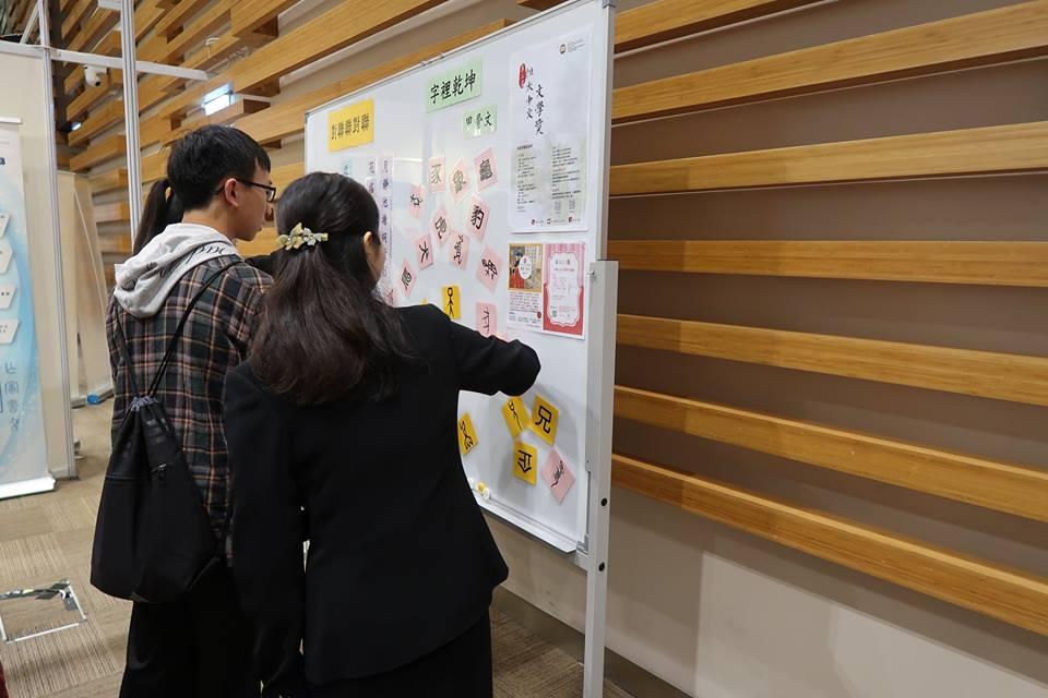 出席學生參加對聯及甲骨文配字遊戲