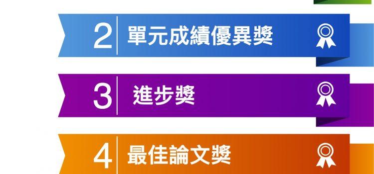 【最新】 中文系新設多項獎勵