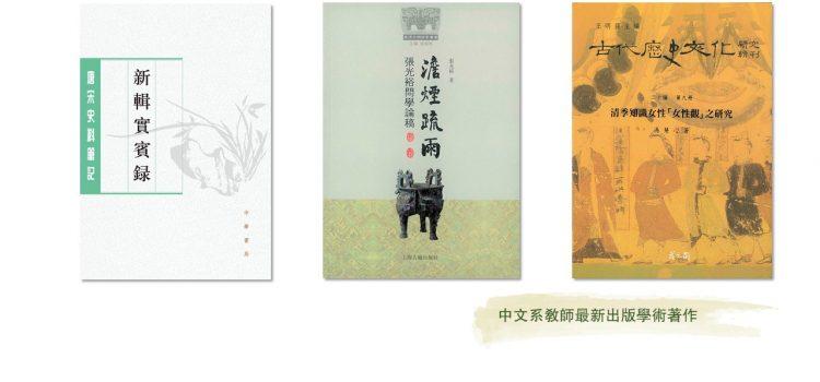 中文系教師最新出版學術著作