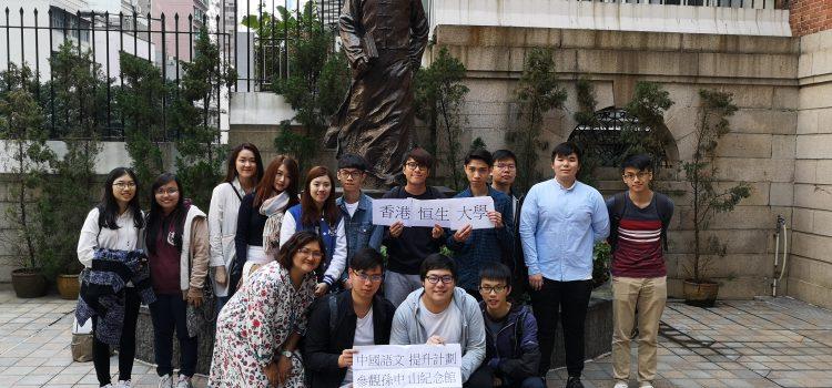 「中國語文提升計劃」參觀活動
