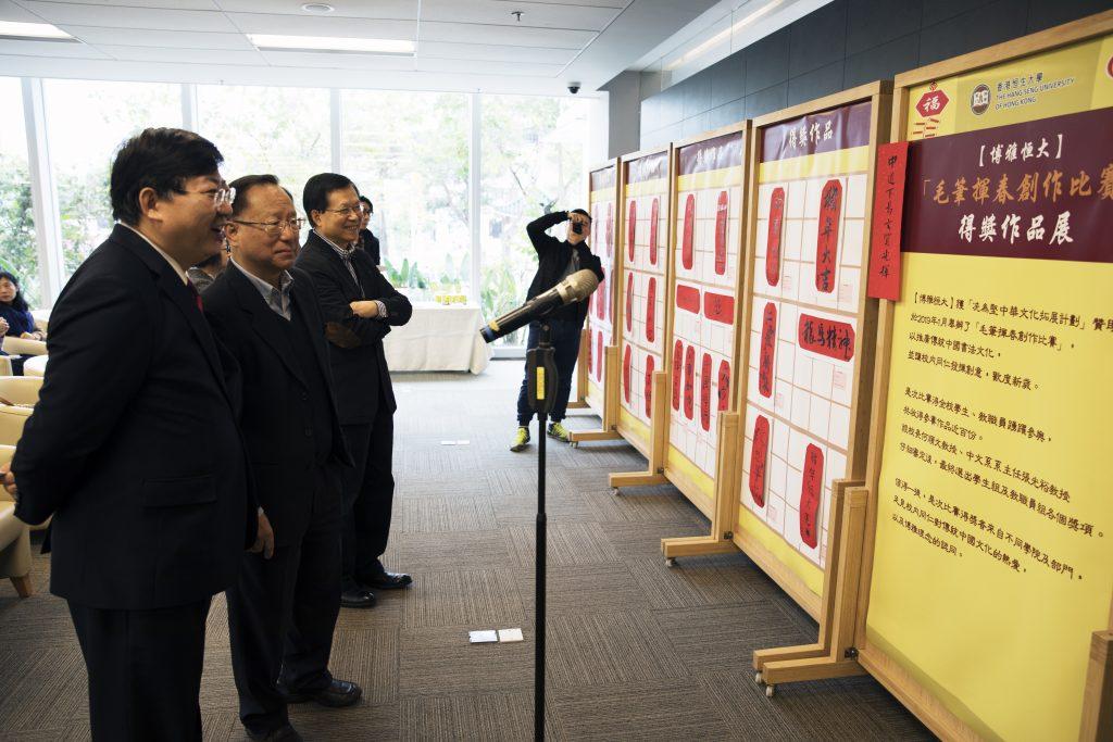 校長何順文教授(左一)、人文及社會科學學院院長譚國根教授(左三)及中文系講座教授張光裕教授(左二)一同觀賞得獎作品