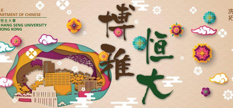 恒大《博學》專題報道:博雅恒大:中華文化推廣計劃