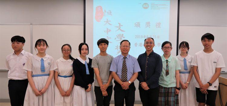 第二屆「恒大中文文學獎」頒獎典禮圓滿舉行