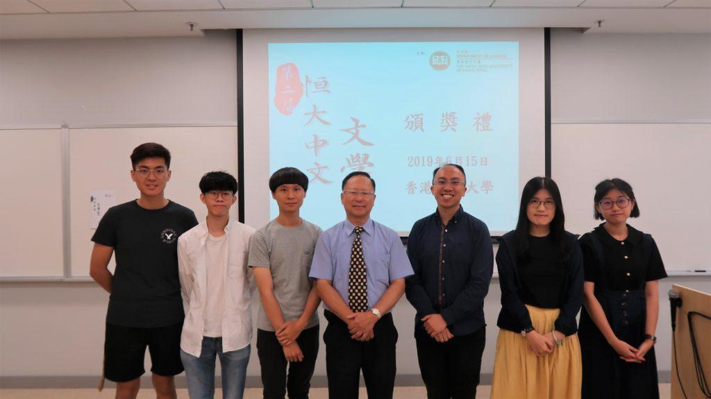 頒奬嘉賓恒大張光裕教授、評判陳子謙博士、可洛先生與大專組得獎者合照