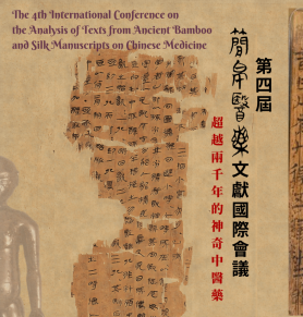 第四屆簡帛醫藥文獻國際會議即將召開