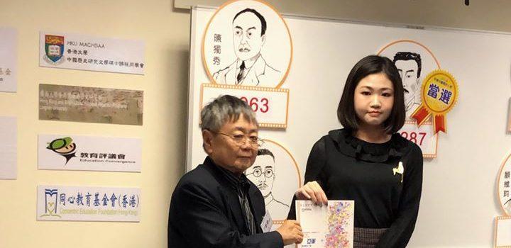 本系學生勇奪「香港大專生論文寫作比賽2019」亞軍