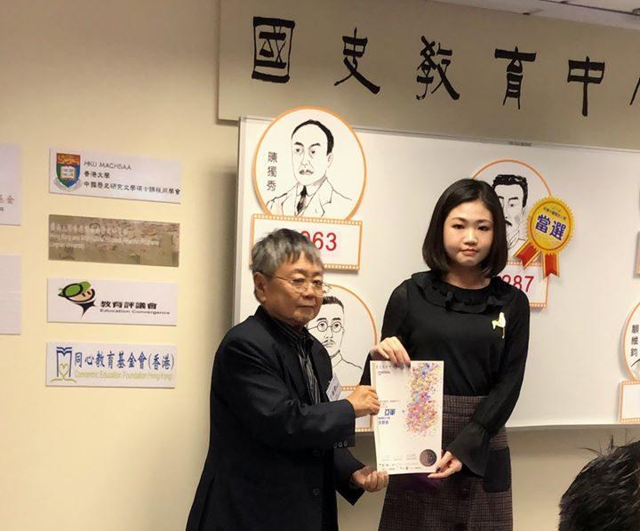 丁新豹博士頒發奬狀予洪詩韵同學