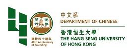 香港恒生大學 中文系 – Department of Chinese, HSUHK