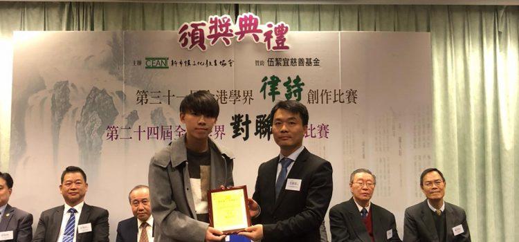 本系學生榮獲「第三十一屆全港學界律詩創作比賽」季軍