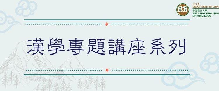 「漢學專題講座系列」線上公開講座