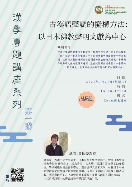 漢學專題講座系列:古漢語聲調的擬構方法:以日本佛教聲明文獻為中心_1