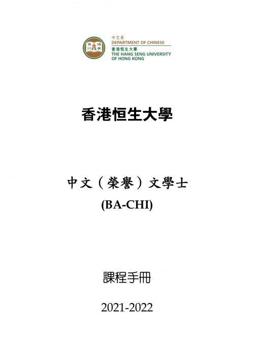 BA-CHI Programme Handbook-2021-22_1